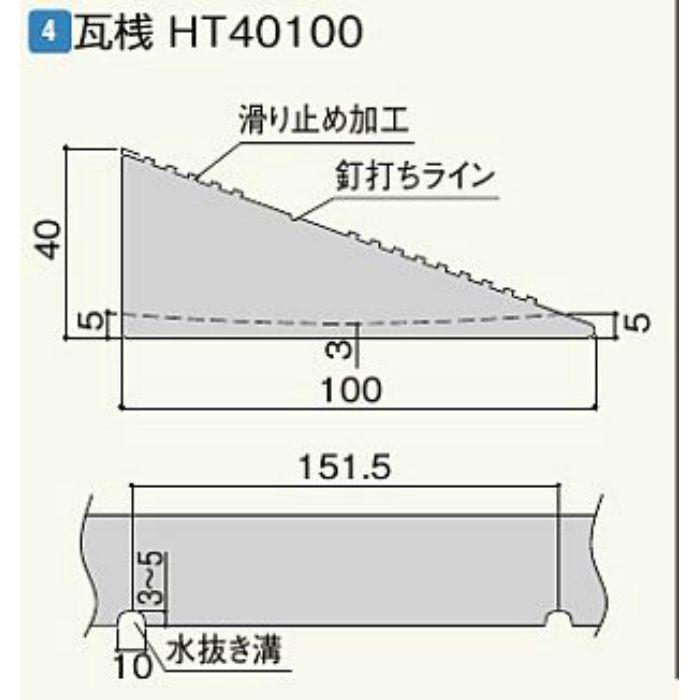 ELHTN3 エコランバー瓦桟 HT40100 クロ 6本/ケース