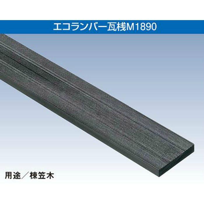 ELM3 エコランバー瓦桟 M1890 クロ 6本/ケース