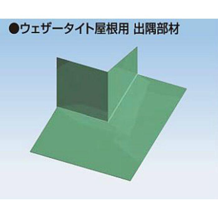 WTYDKS ウェザータイト屋根用 出隅部材 急勾配用 グリーン