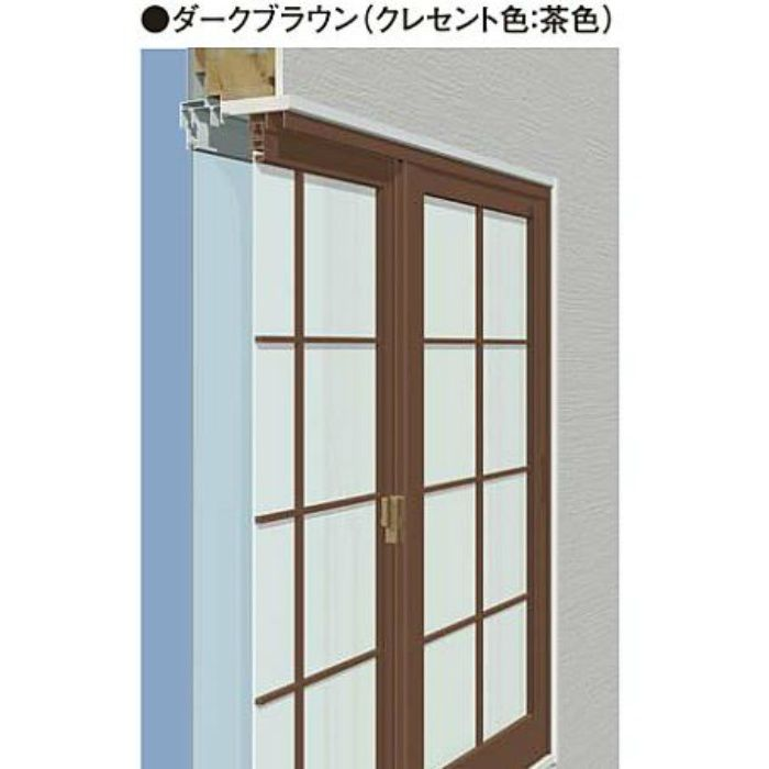 W1351-1850 H1851-2000 格子タイプ 引違い窓 単板(2枚建) ダークブラウン メルツエンサッシ内窓