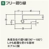 JAFMSL3 フリー廻り縁(SP.BP用) シルバー