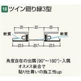 RR3H3 バスパネル ツイン廻り縁3型 ヒノキ