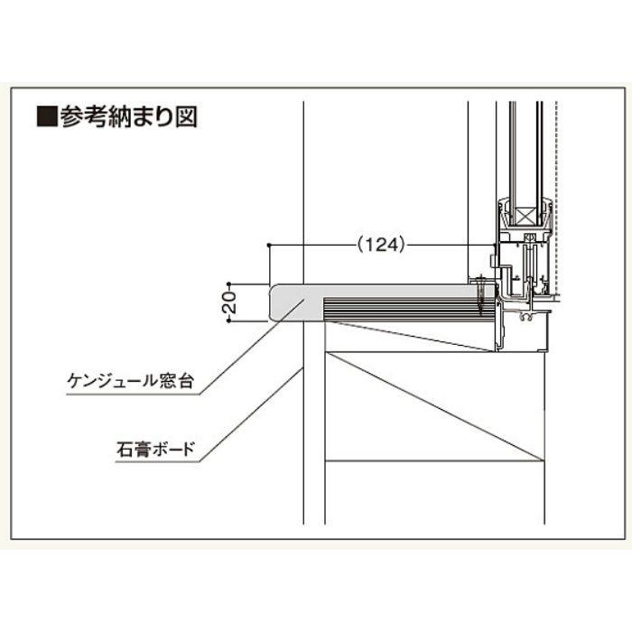 K1079C2 ケンジュール窓台 アーモンド