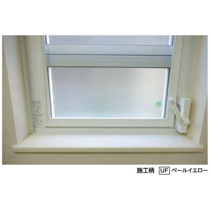 K1079F1 ケンジュール窓台 シルキーホワイト