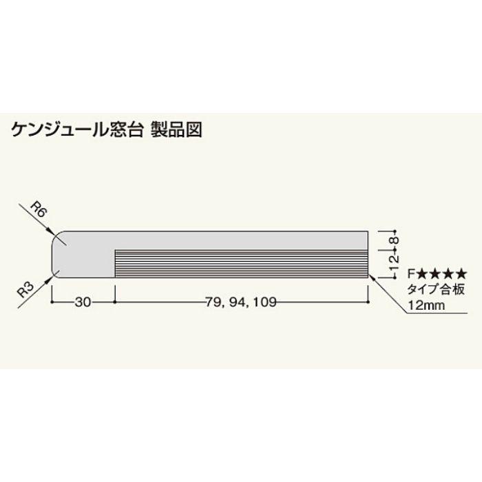 K1379C4 ケンジュール窓台 バーデュア