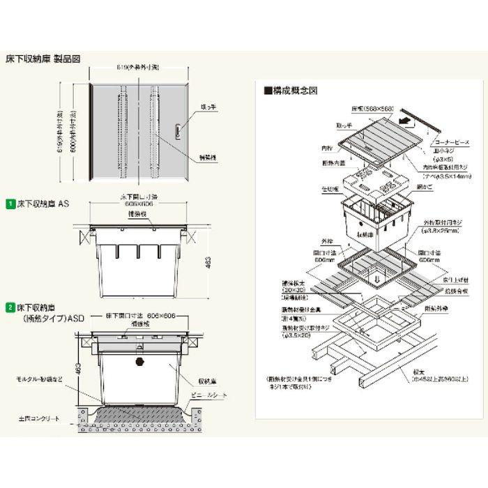 ASD60S 床下収納庫ASD シルバー