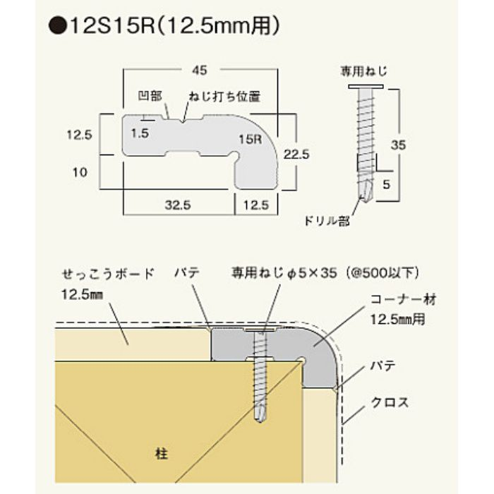 SJ15R 不燃Rコーナー12S15R(12.5㎜用)