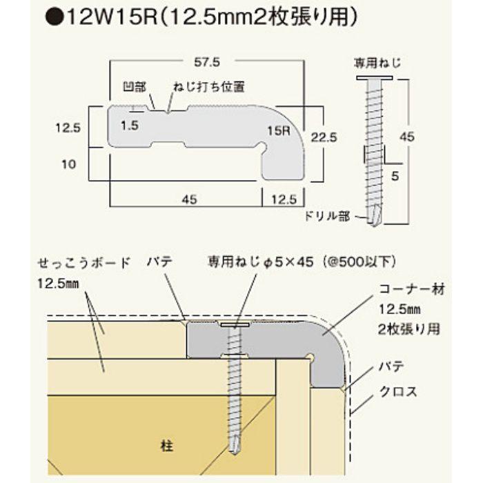 12W15R 不燃Rコーナー12W15R (12.5㎜2枚張り用)