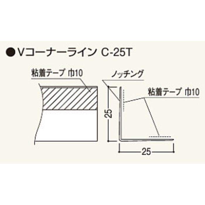 VC25T VコーナーラインC-25T 50本/セット