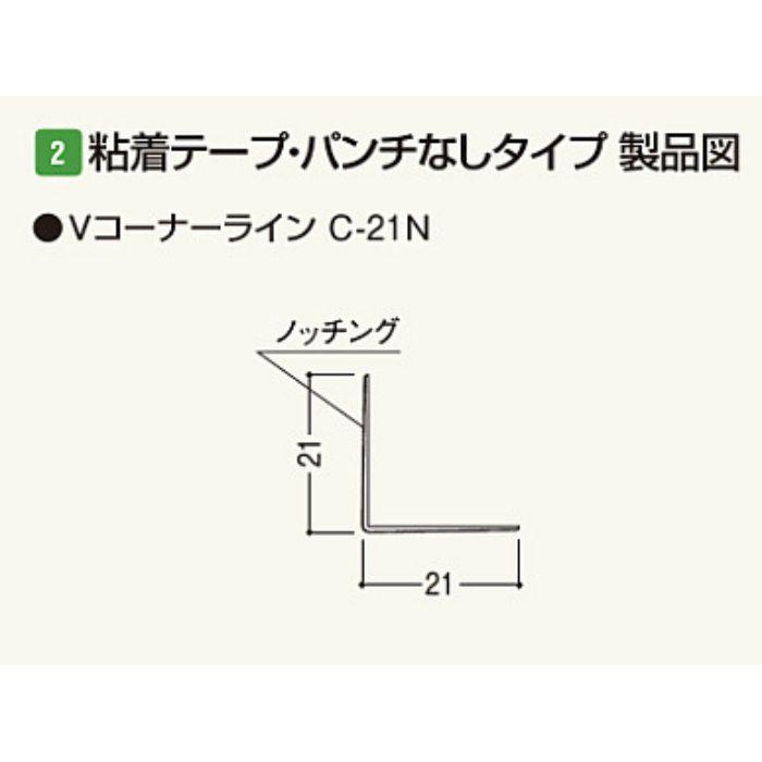 VC21N VコーナーラインC-21N 50本/セット