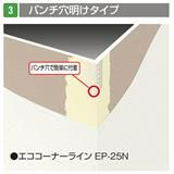 EP25N エココーナーライン EP-25N ホワイト 50本/セット