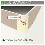EP30N エココーナーライン EP-30N ホワイト 50本/セット