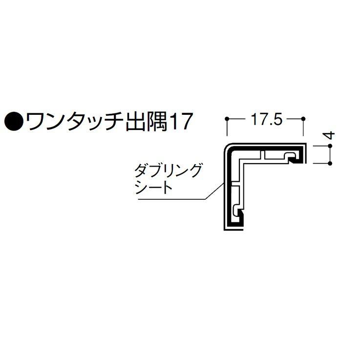 D17-S ワンタッチ出隅17 サンアツシユ
