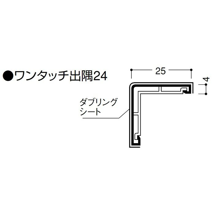 D24-L ワンタッチ出隅24 ライトオーク
