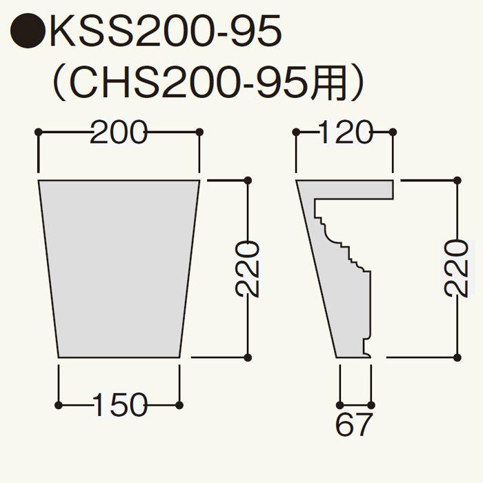 KSS2009 クラシカルEXA KSS200-95 ホワイト