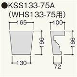 KSS133A クラシカルEXA KSS133-75A ホワイト