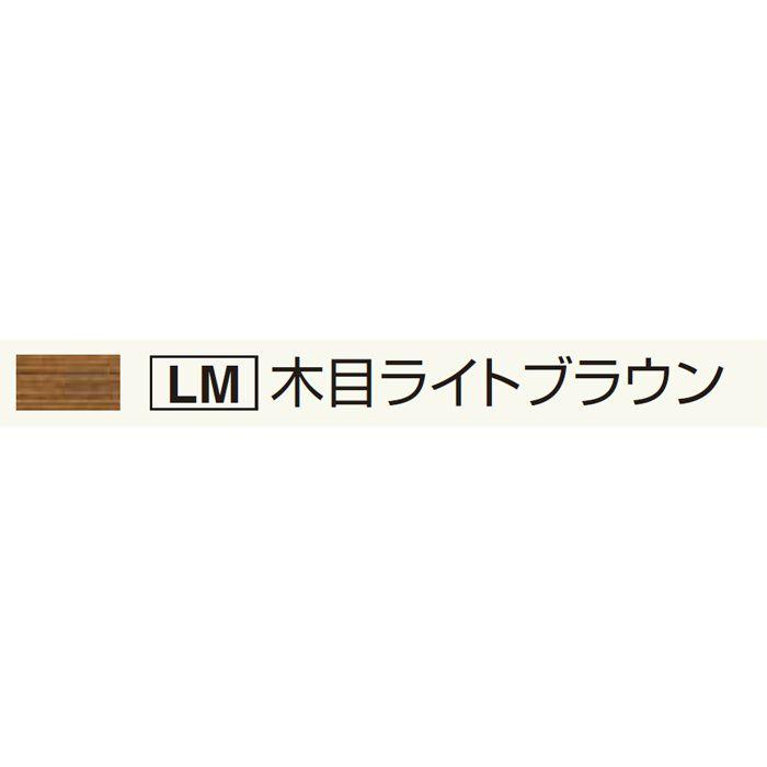 CXTLM セミックス木目印刷タッチアップ 木目ライトブラウン