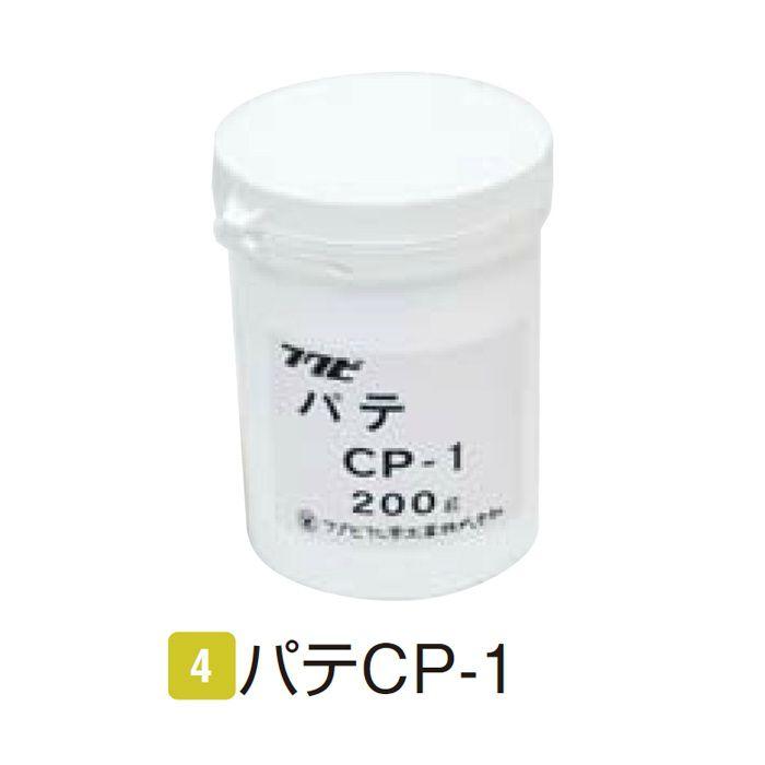 GRPT セミックスパテCP-1