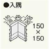 H18N セミックス破風板H180入隅 シーラー 2個/ケース