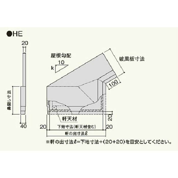 HEG21BR セミックス破風納めHEG210R ブラウン