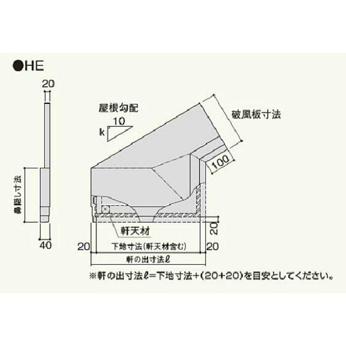 HEG24BL セミックス破風納めHEG240L ブラウン