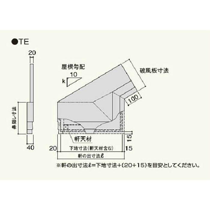 TEG18BL セミックス破風納めTEG180L ブラウン