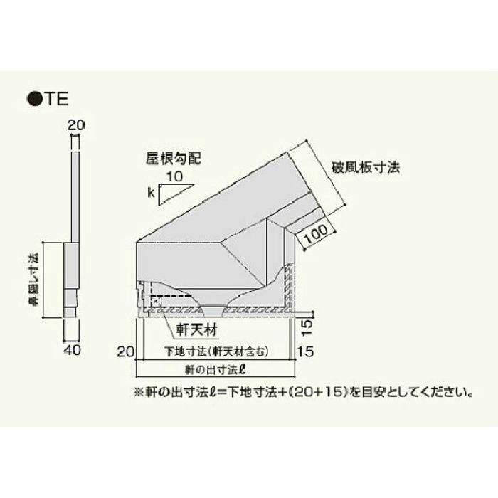 TES210R セミックス破風納めTES210R シーラー