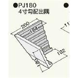 PJ68PMD セミックス破風板 PJ180勾配出隅4寸 木目ピニー 2個/ケース