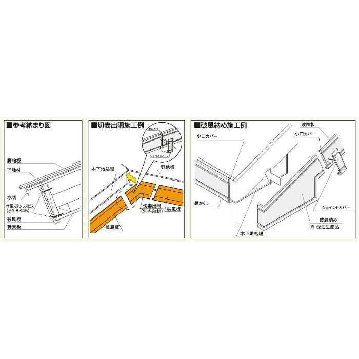 CH14CDW コンパルソリー破風板1型180 4寸勾配出隅 ホワイト 2個/ケース