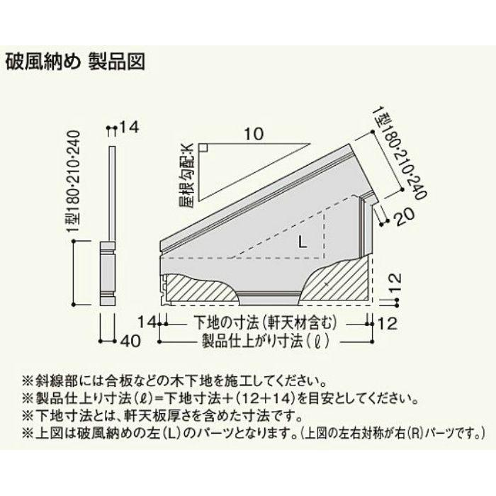 CHM18RB コンパルソリー破風納め1型180 (Mサイズ.R) ブラウン