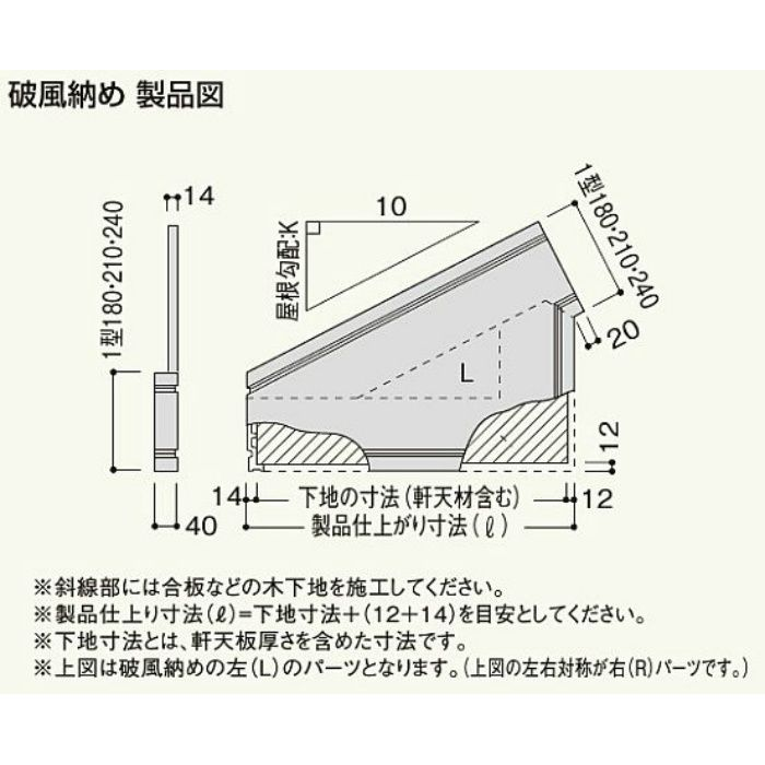 CHL21RK コンパルソリー破風納め1型210 (Lサイズ.R) ブラック