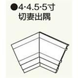 MKD140P コンパルソリー木目破風板A型150 4寸切妻出隅 ピニーマサ 2個/ケース