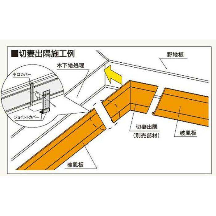 MKD165P コンパルソリー木目破風板A型150 6.5寸切妻出隅 ピニーマサ 2個/ケース