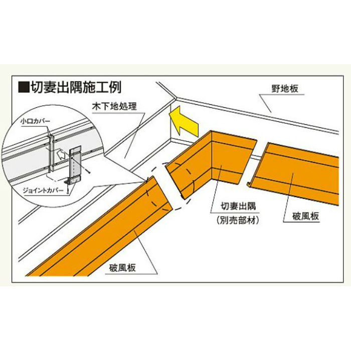 MKD465P コンパルソリー木目破風板A型240 6.5寸切妻出隅 ピニーマサ 2個/ケース