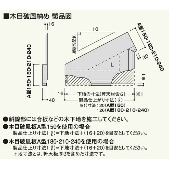 MLL18RP コンパルソリー木目破風納めA型180 (LLサイズ・R) ピニー