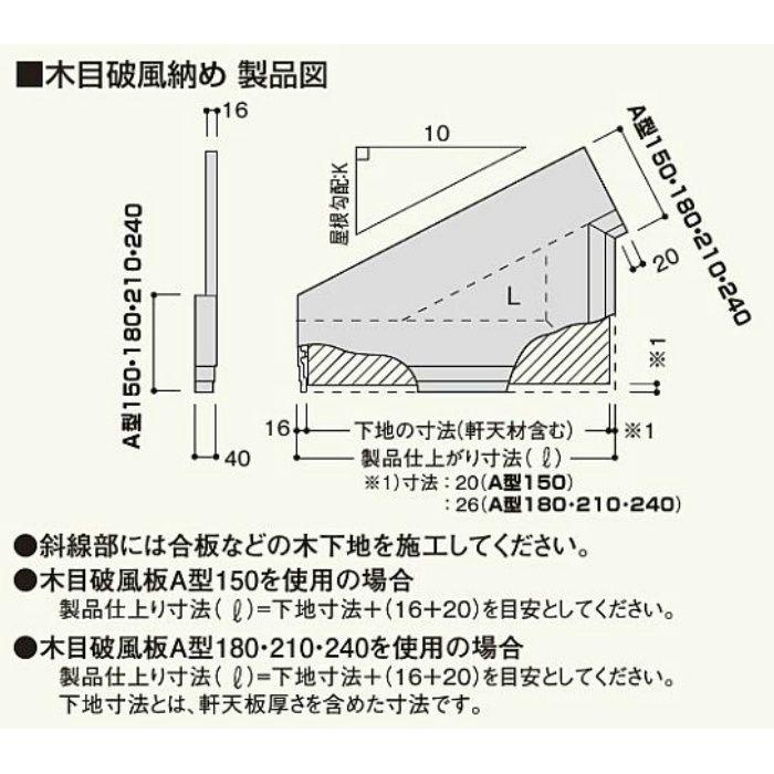 MHS18LP コンパルソリー木目破風納めA型180 (Sサイズ・L) ピニー