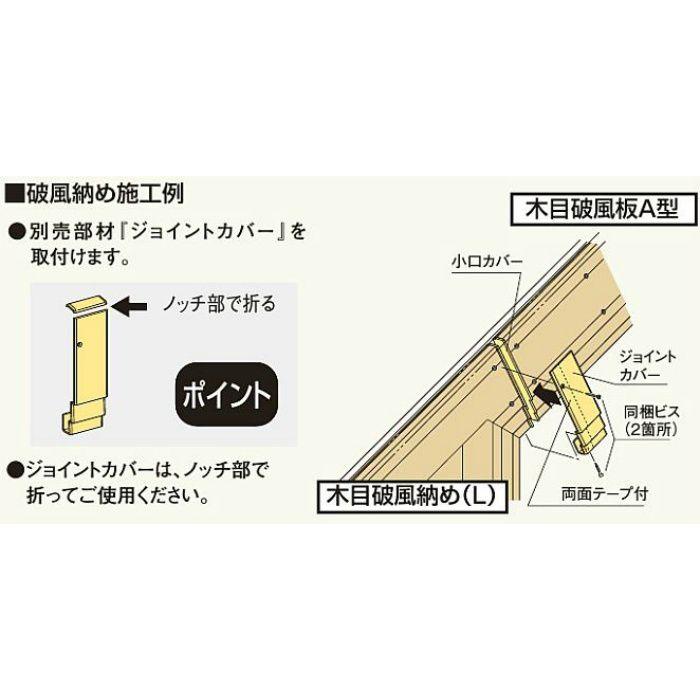 MHL24RP コンパルソリー木目破風納めA型240 (Lサイズ・R) ピニー