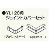YL12NSB コンパルソリー付柱YL120角 ジョイントカバーセット ブラウン