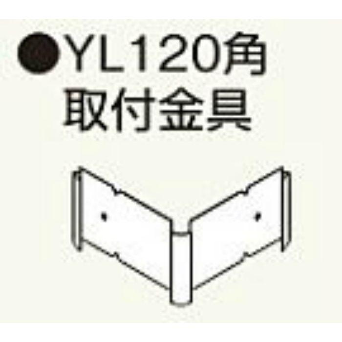 CYL12K コンパルソリー付柱YL120角 取付金具