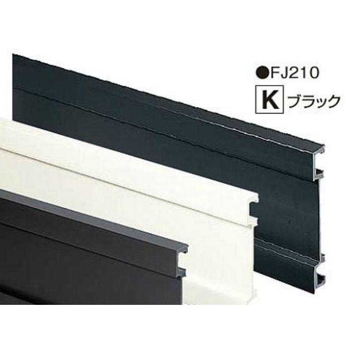 CFJ21DK コンパルソリー幕板FJ210出隅 ブラック 2個/ケース