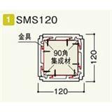 SMS12P コンパルソリー木目化粧柱 SMS120(セット) ピニーイトマサ