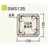 SMS13P コンパルソリー木目化粧柱 SMS135(セット) ピニーイトマサ