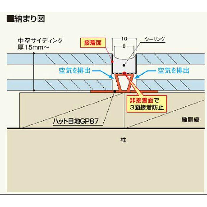 GP8730 ハット目地GP87 シロ 100本/ケース