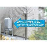 ECORB 雨水貯留システムエコレイン (分流器ブラウン)