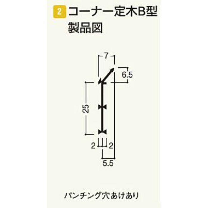 CTB-N コーナー定木 B型 ウスネズミ 200本/ケース