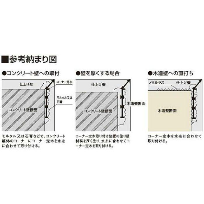 CTC-WN コーナー定木 C型 ウスネズミ 100本/ケース