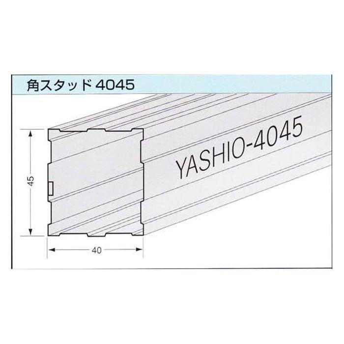 角スタッド 40mm×45mm 2.5m 【地域限定】