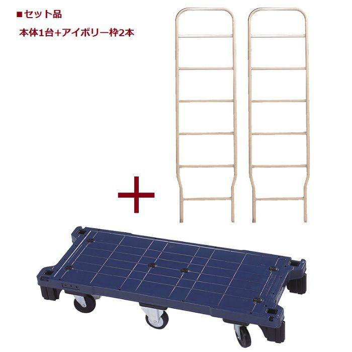 カートラック 屋内専用(1X142P)本体+アイボリー枠セット(棚板なし) ブルー