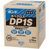カベクロス DP1S 希釈使用タイプ 壁紙施工用でんぷん系接着剤 18kg/ケース