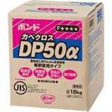 カベクロス DP50α 希釈使用タイプ 壁紙施工用でんぷん系接着剤 18kg/ケース